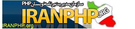 [تصویر:  IranPHP.jpg]